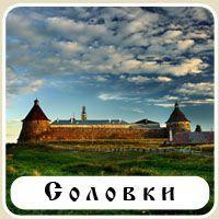 Паломнические поездки Соловки